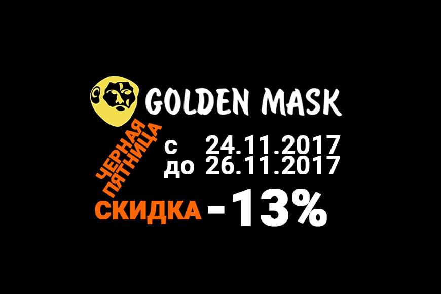 golden mask черная пятница 2017