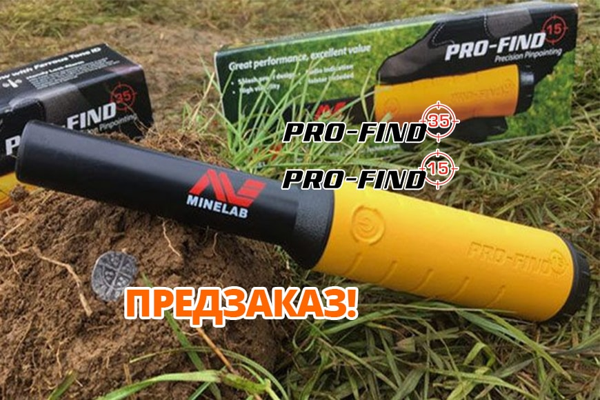 предзаказ minelab pro-find 35, pro-find 15