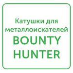 катушки для металлоискателей bounty hunter