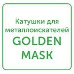 катушки для металлоискателей golden mask