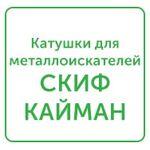 катушки для металлоискателей скиф, кайман