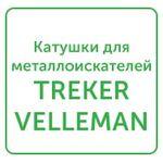 катушки для металлоискателей treker, velleman
